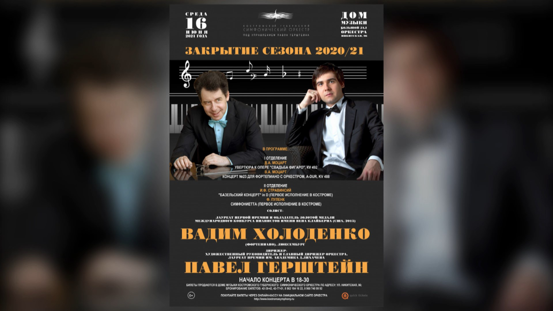 Под занавес концертного сезона костромичей порадуют венской классикой и ярким модернизмом