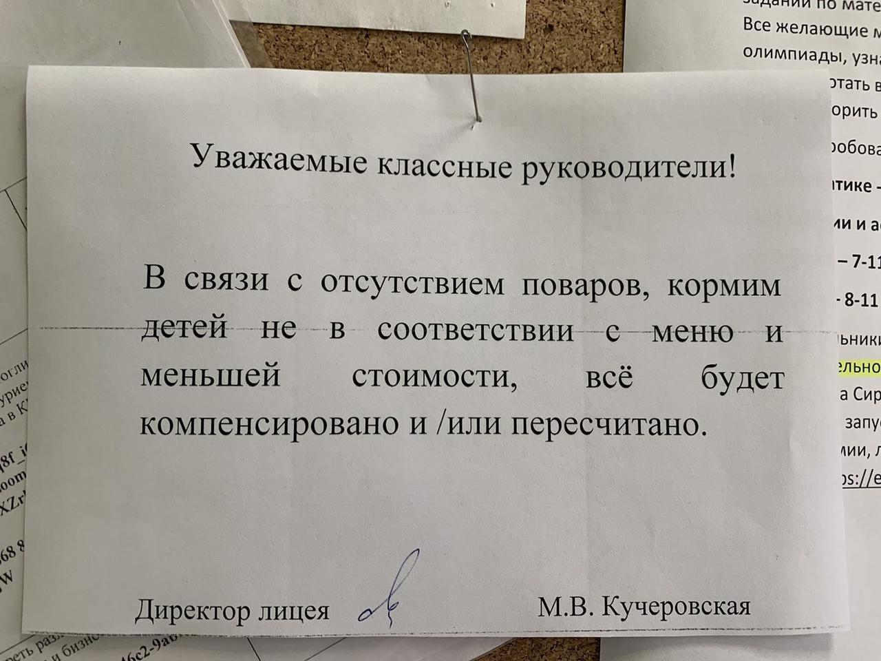 Скудный сухпаек в одной из костромских школ возмутил горожан