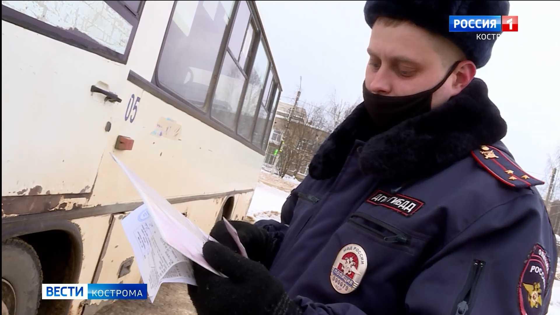 В Костроме начались массовые проверки пассажирского транспорта