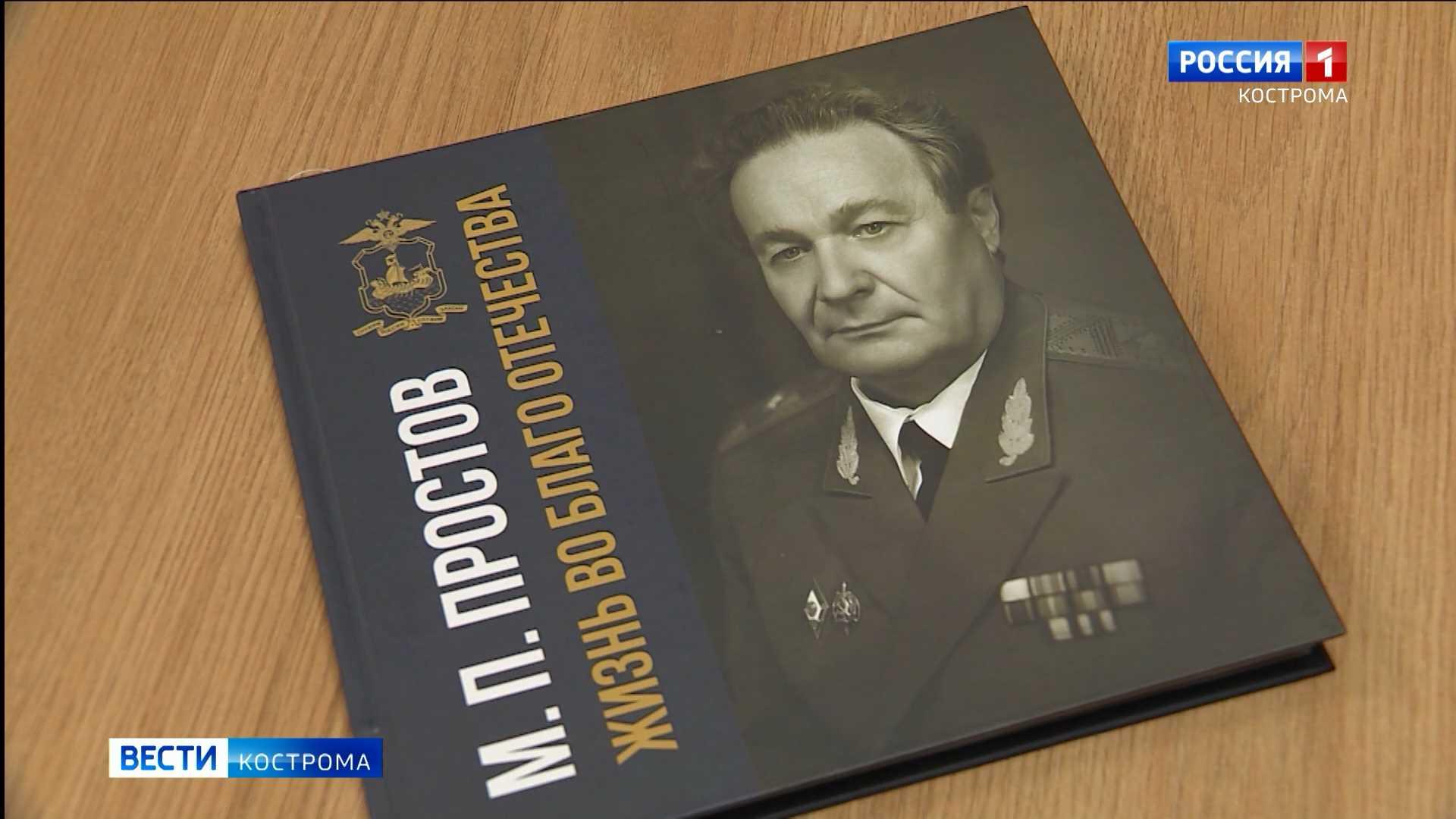 В Костроме прошла презентация книги о генерале МВД Михаиле Простове