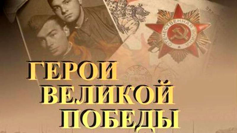 Костромичи посвятят стихи и песни Героям Великой Победы