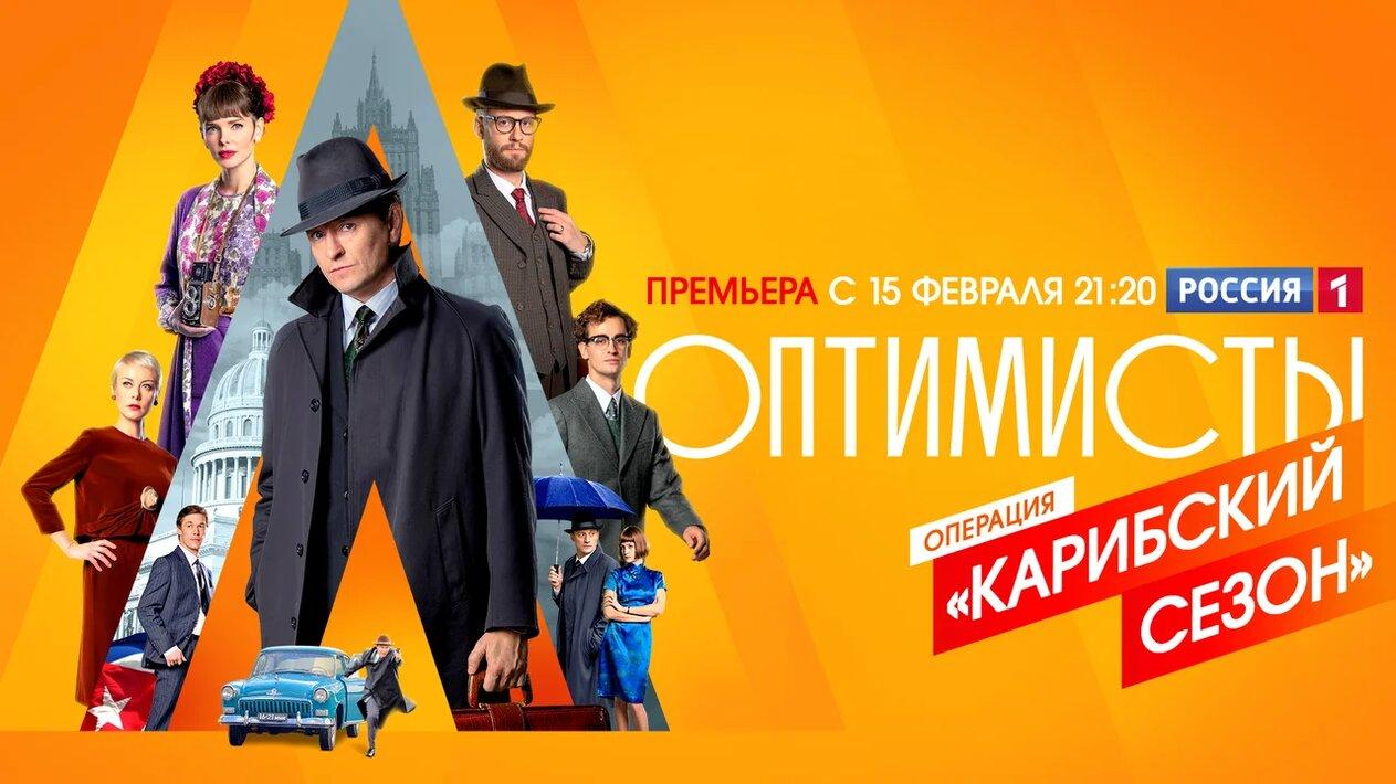 Телеканал «Россия» начинает показ сериала «Оптимисты. Новый сезон»