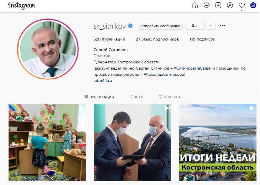Инстаграм костромского губернатора высоко оценили федеральные эксперты