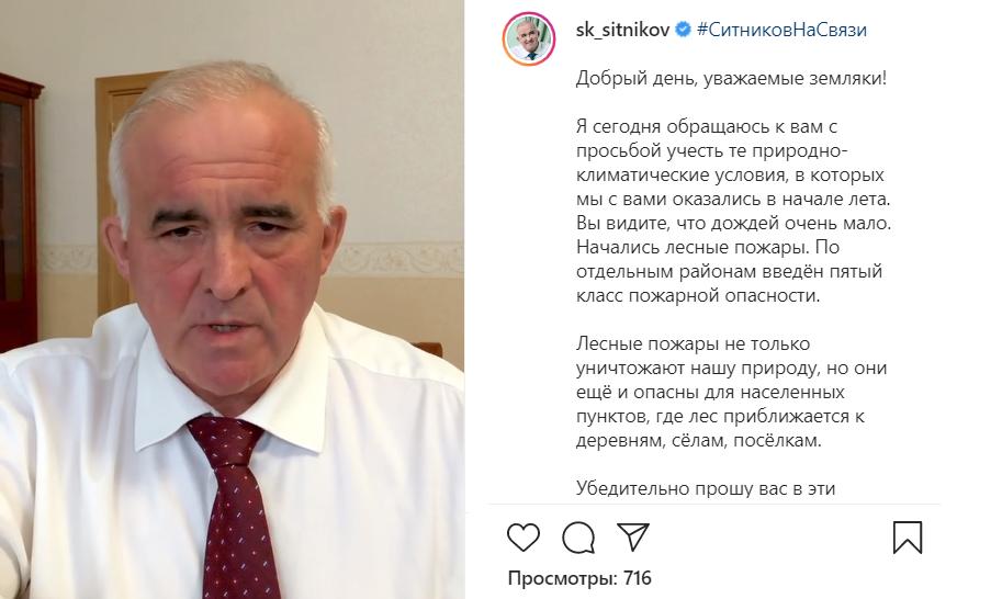 Сергей Ситников призвал костромичей не разводить костры