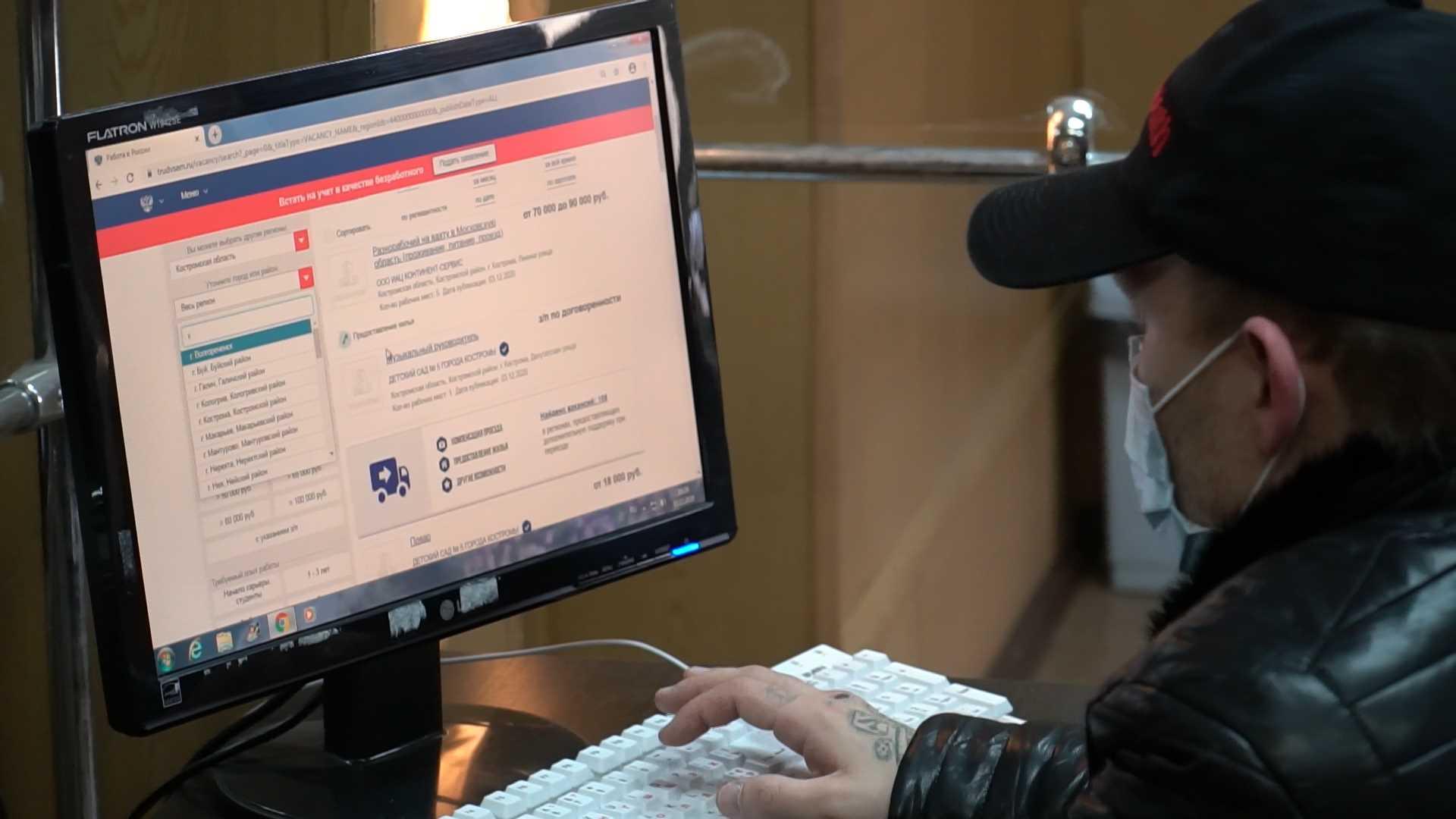 Новые формы трудоустройства освоила костромская служба занятости в условиях пандемии