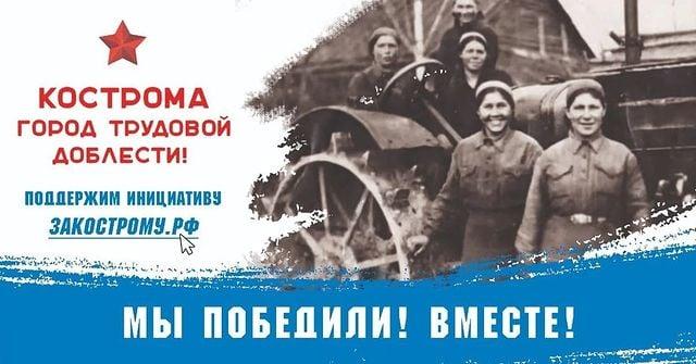За присвоение Костроме звания «Город трудовой доблести» проголосовали уже 16 тысяч человек