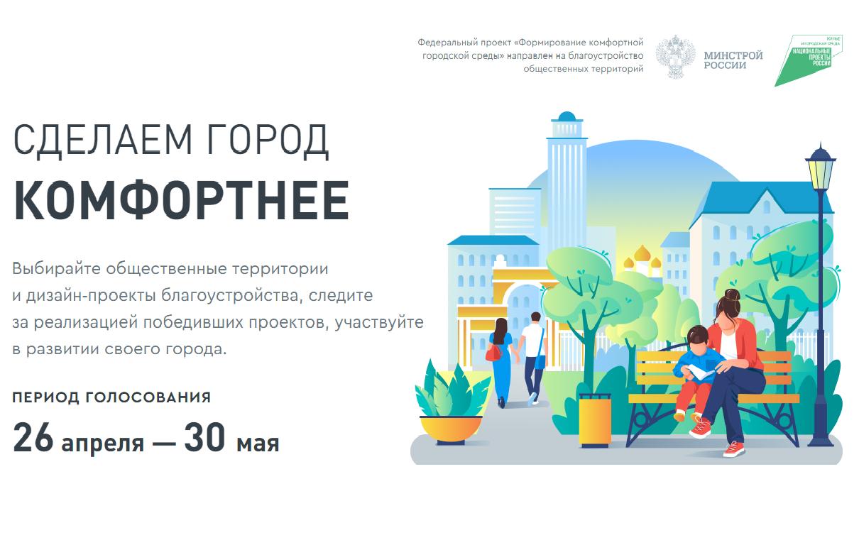 В Костроме создан волонтёрский штаб по голосованию за благоустройство