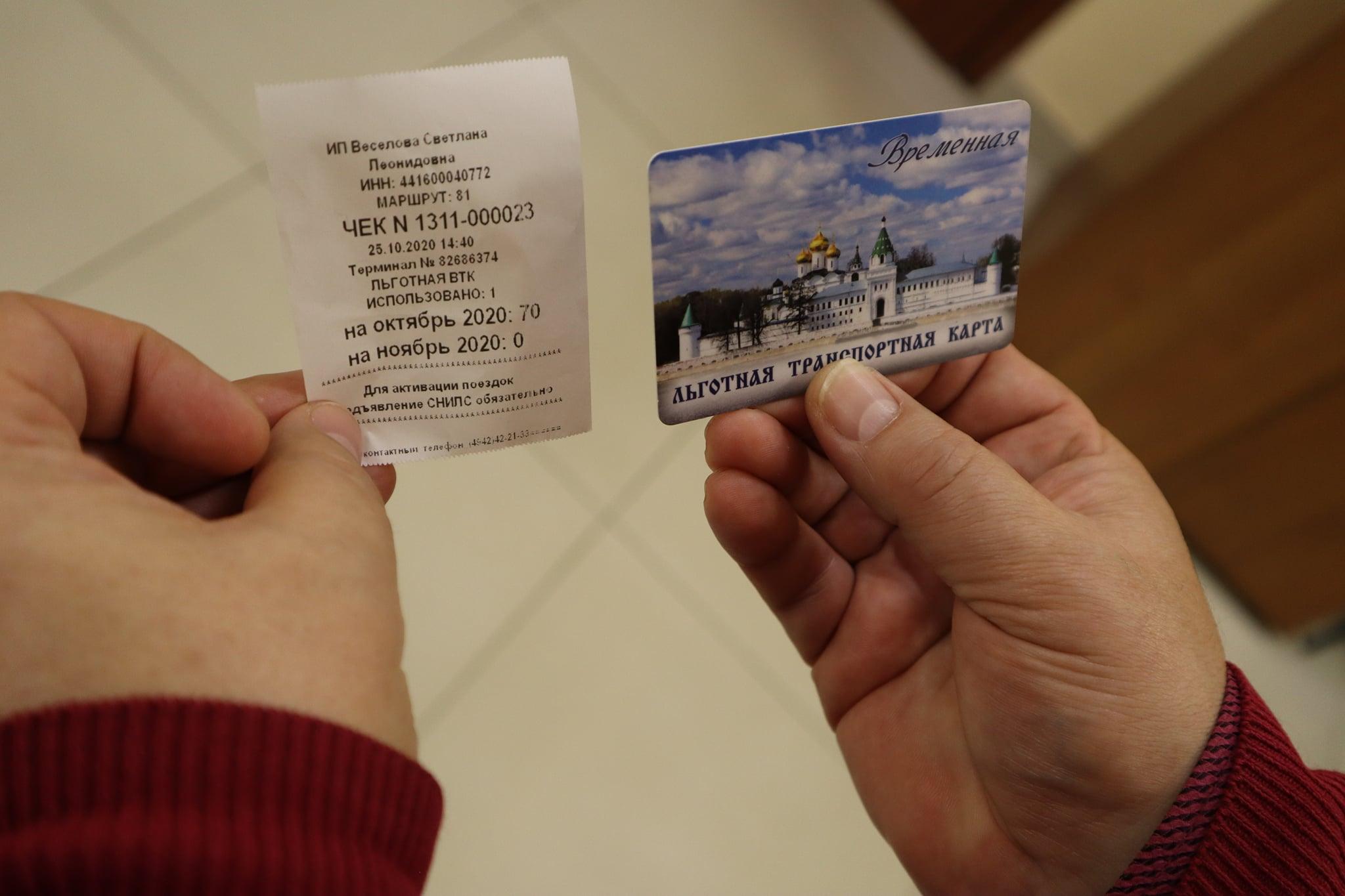Костромским льготникам все неиспользованные поездки «автоматом» перенесут на следующий год