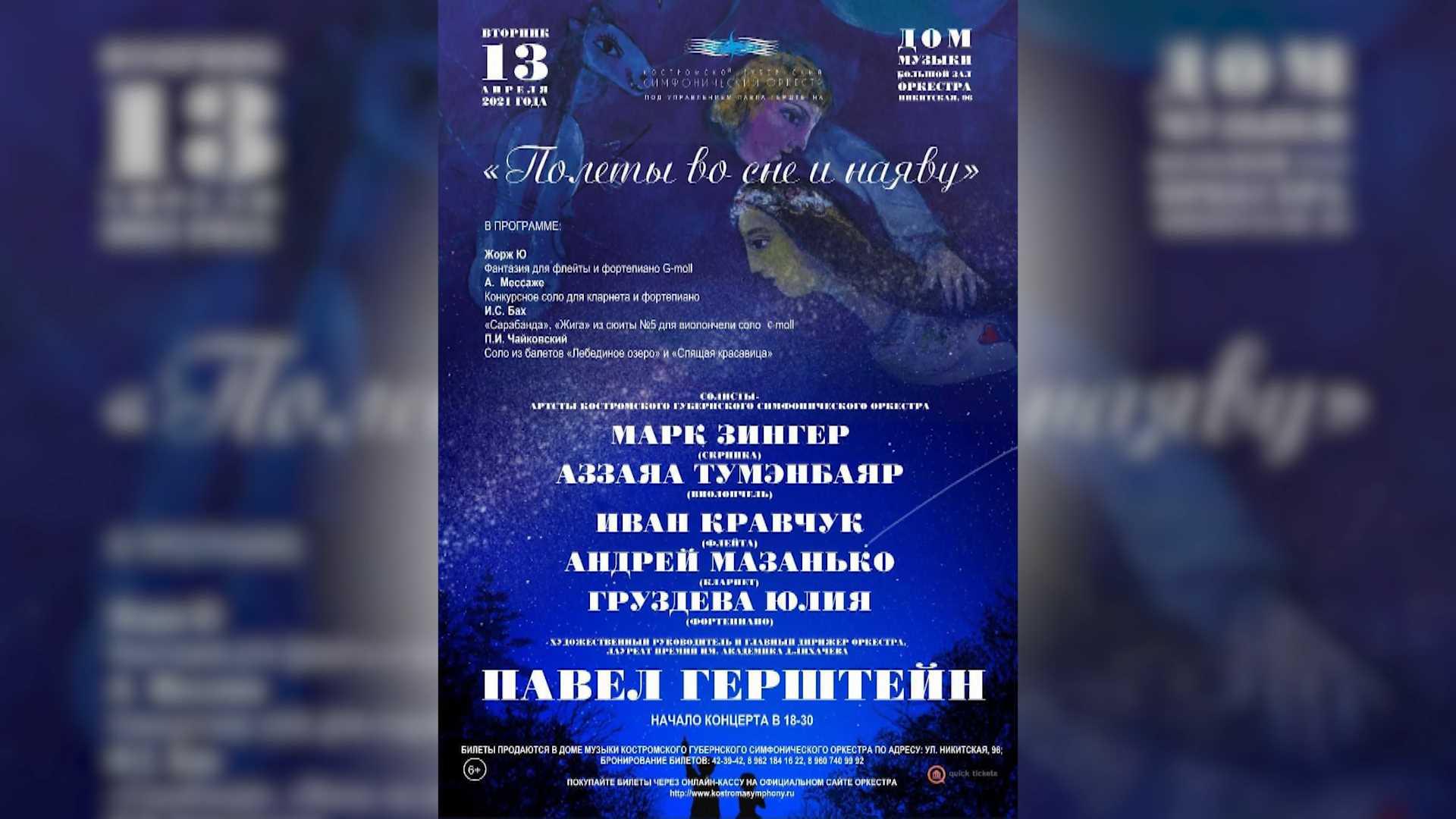 Для костромичей сыграют музыку из первого космического полета Гагарина