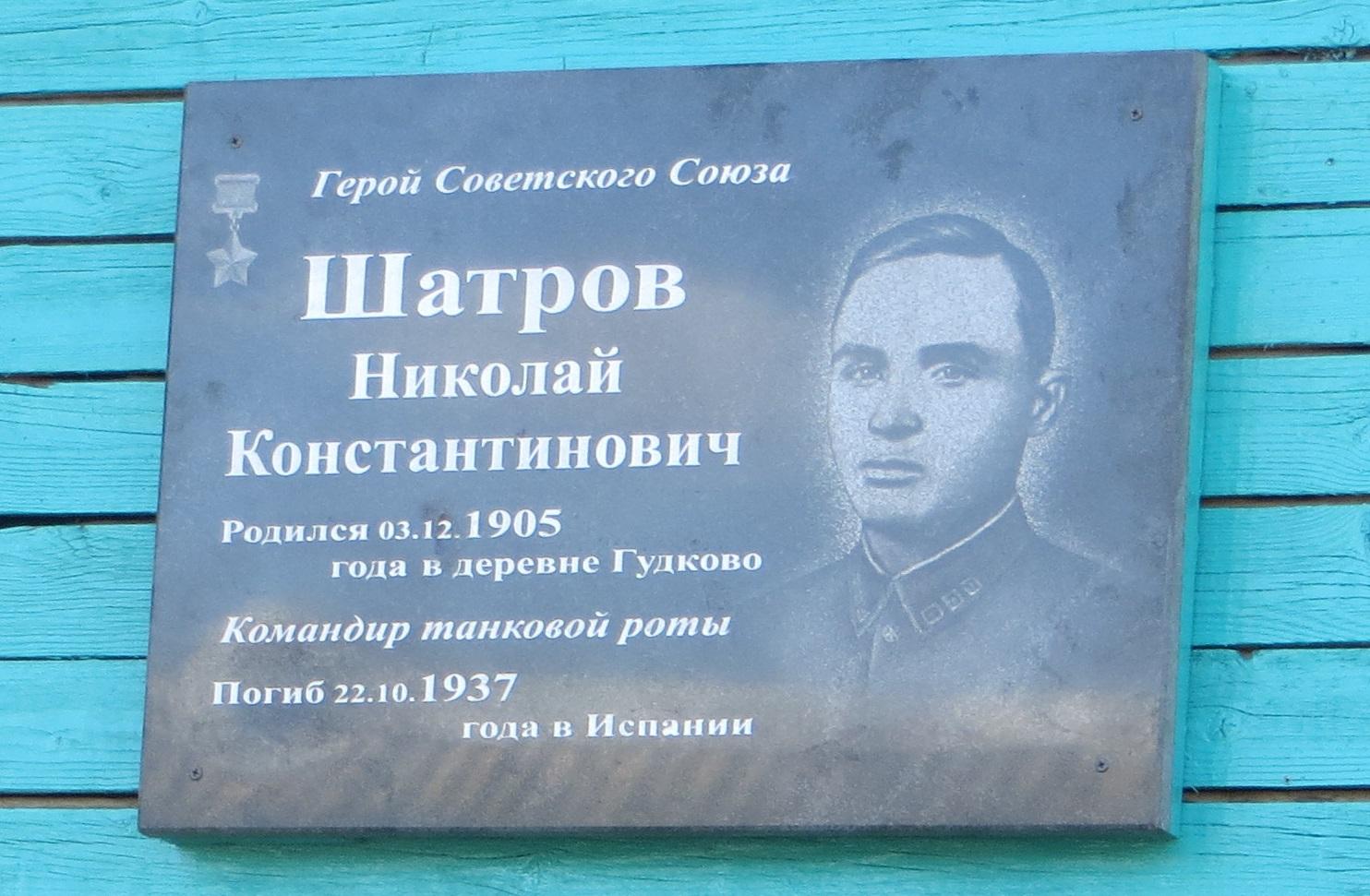 Костромич Шатров: он «Яблочко»-песню не спел до конца