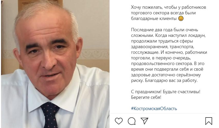 Сергей Ситников поздравил с праздником костромских работников торговли