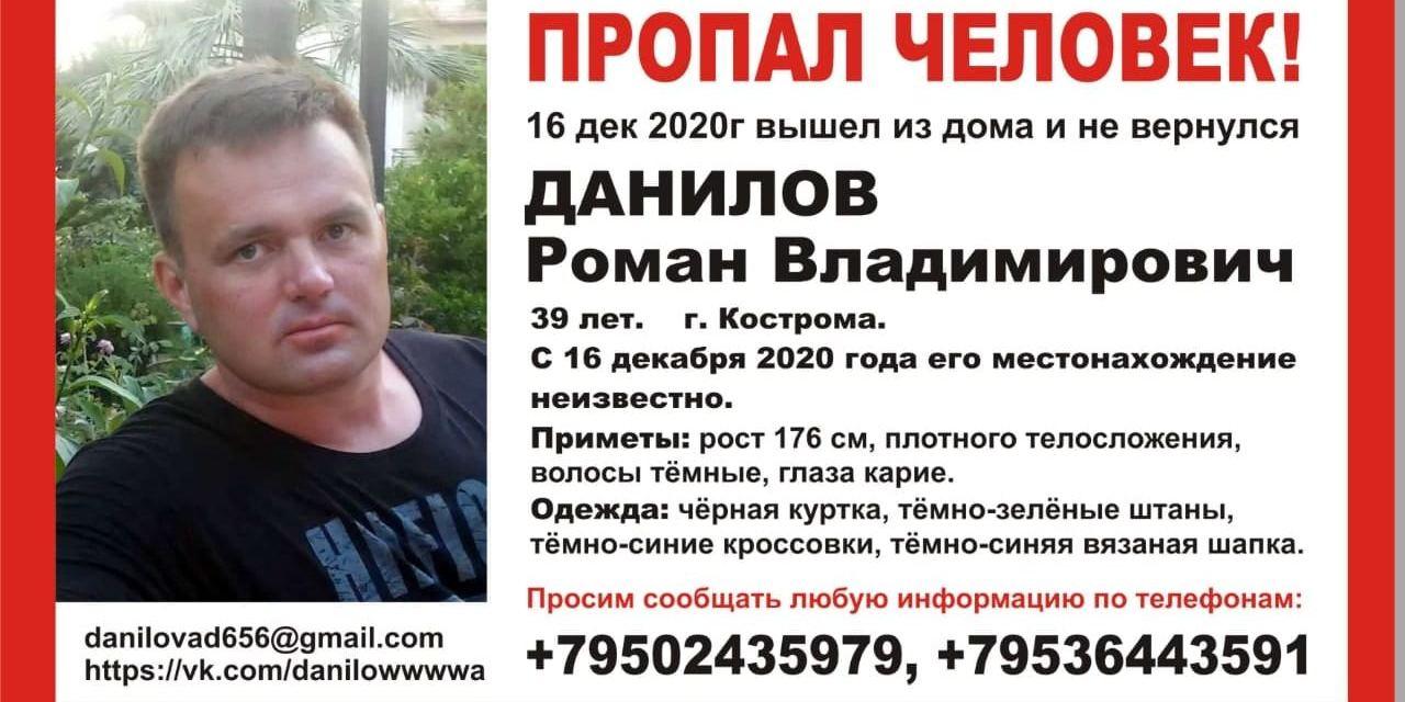 В Костроме три недели не могут найти пропавшего мужчину