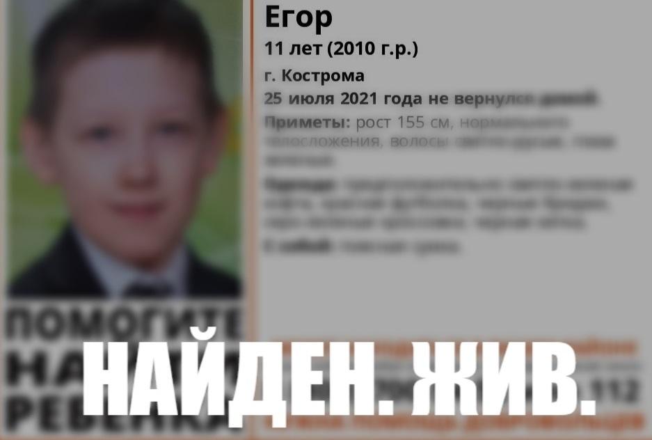 11-летнего мальчика искали всю ночь в Костроме