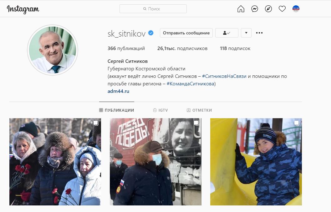 Костромской губернатор поднялся в рейтинге активности глав регионов в Instagram