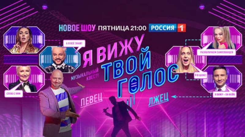 «Я вижу твой голос»: на телеканале «Россия» стартует новое музыкальное шоу