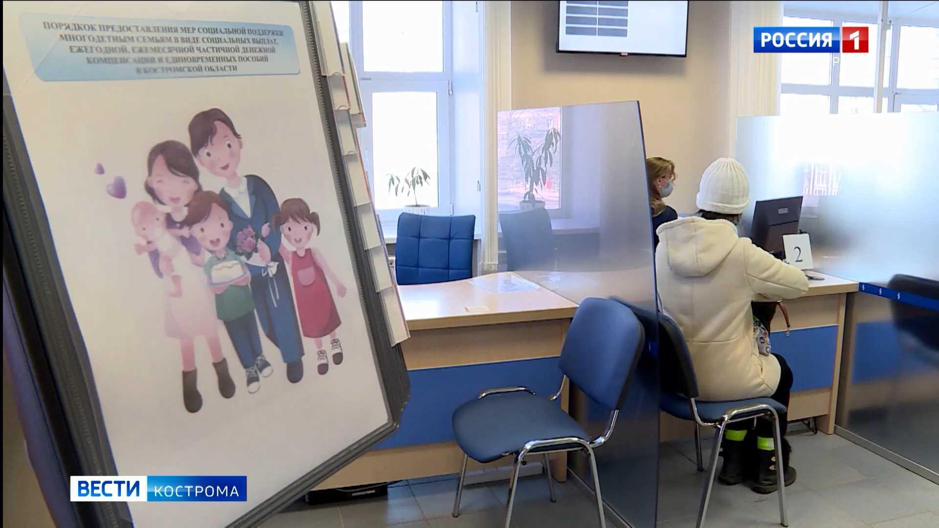 Пособия на детей от 3 до 7 лет костромским семьям начисляют теперь по-новому