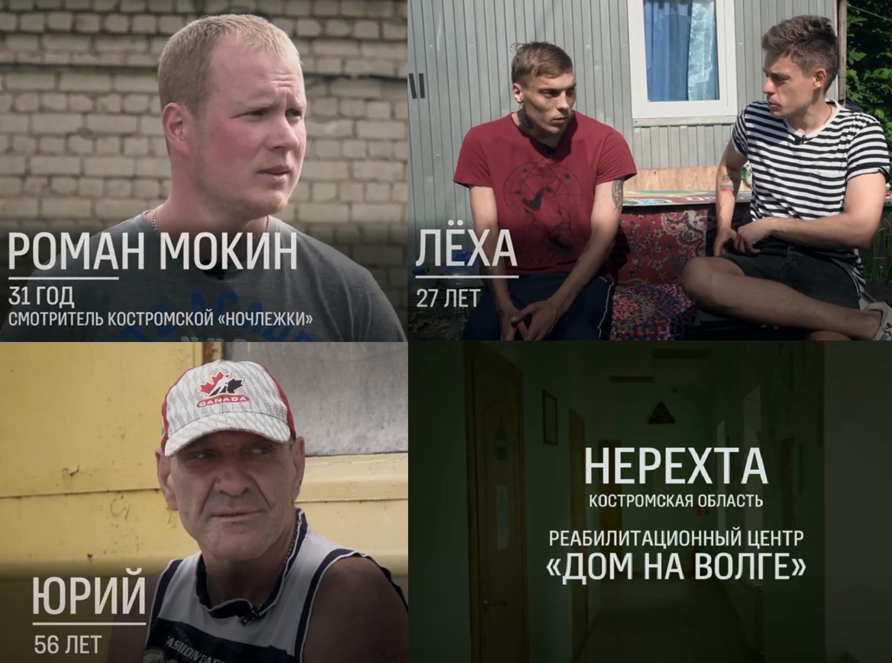 Жители Костромской области стали героями нового фильма Юрия Дудя