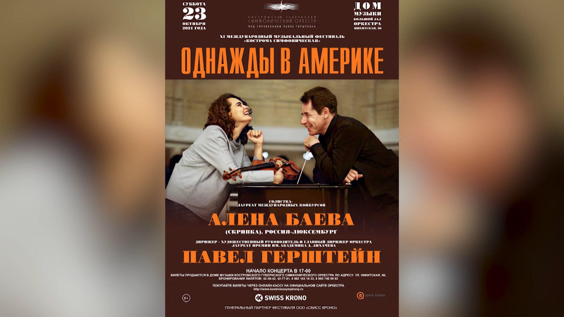 «Однажды в Америке» прозвучит в костромском Доме музыки
