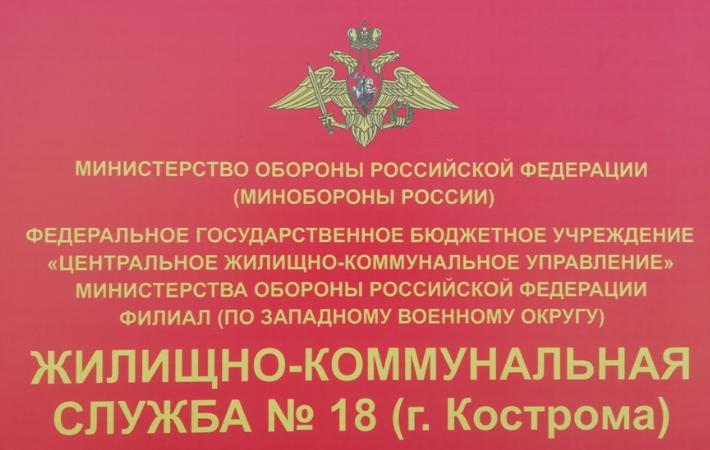 Военные городки Минобороны в Костромской области полностью обеспечены топливно-энергетическими ресурсами