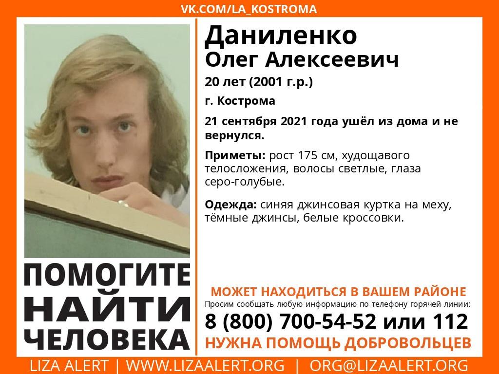 В Костроме разыскивают длинноволосого блондина в джинсовке на меху