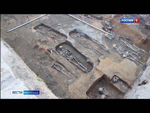 Археологи в центре Костромы нашли старинное кладбище