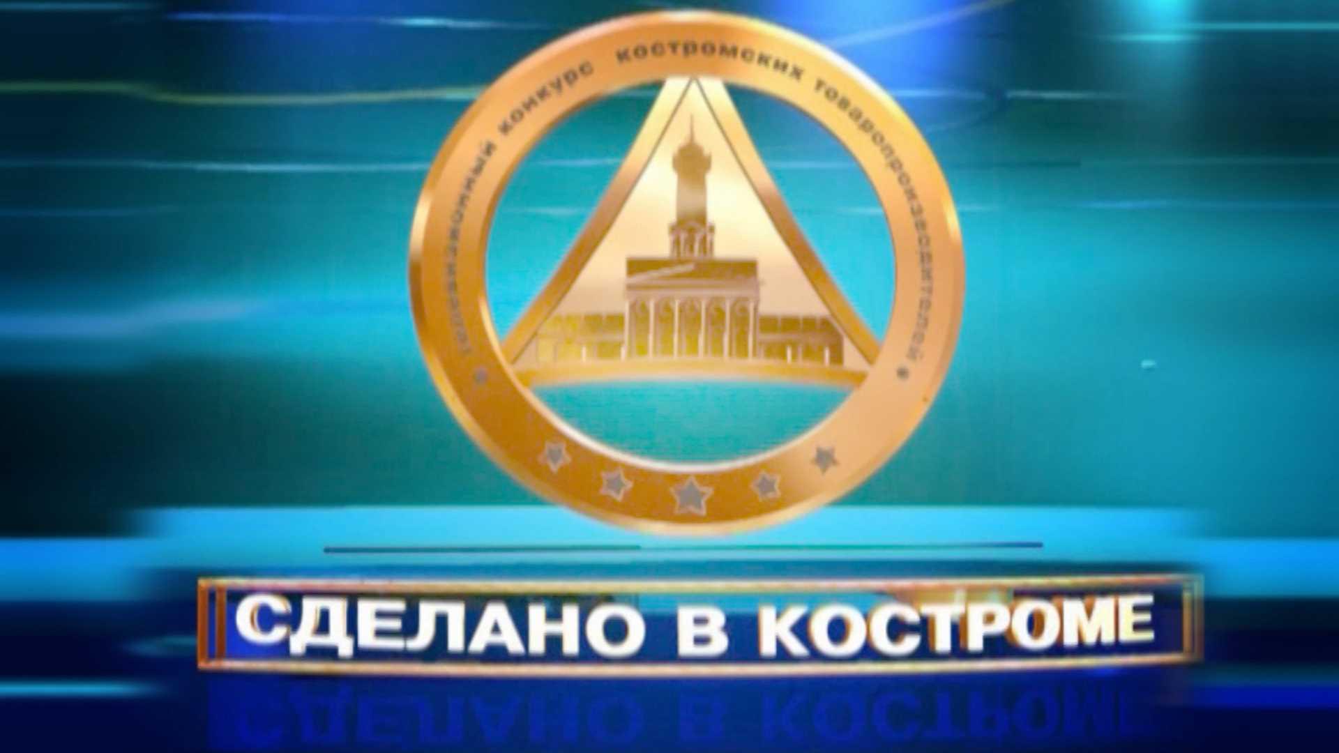 час назад                                                                                                                                                                                                                                                                                               Стартовал новый сезон телепроекта «Сделано в Костроме»                                                                За те 16 лет, что его проводит ГТРК «Кострома», в проекте приняли участие более 100 предприятий области.