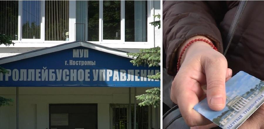 Льготники Костромы начали получать «прививочные» поездки