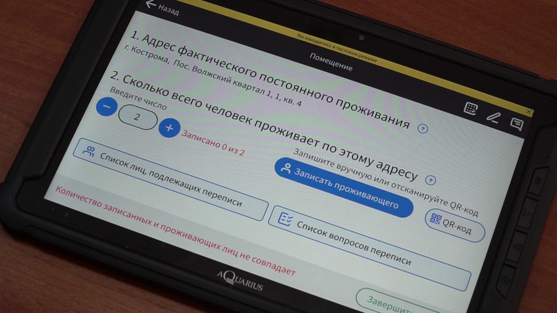 Люди с планшетами готовятся обойти всю Кострому