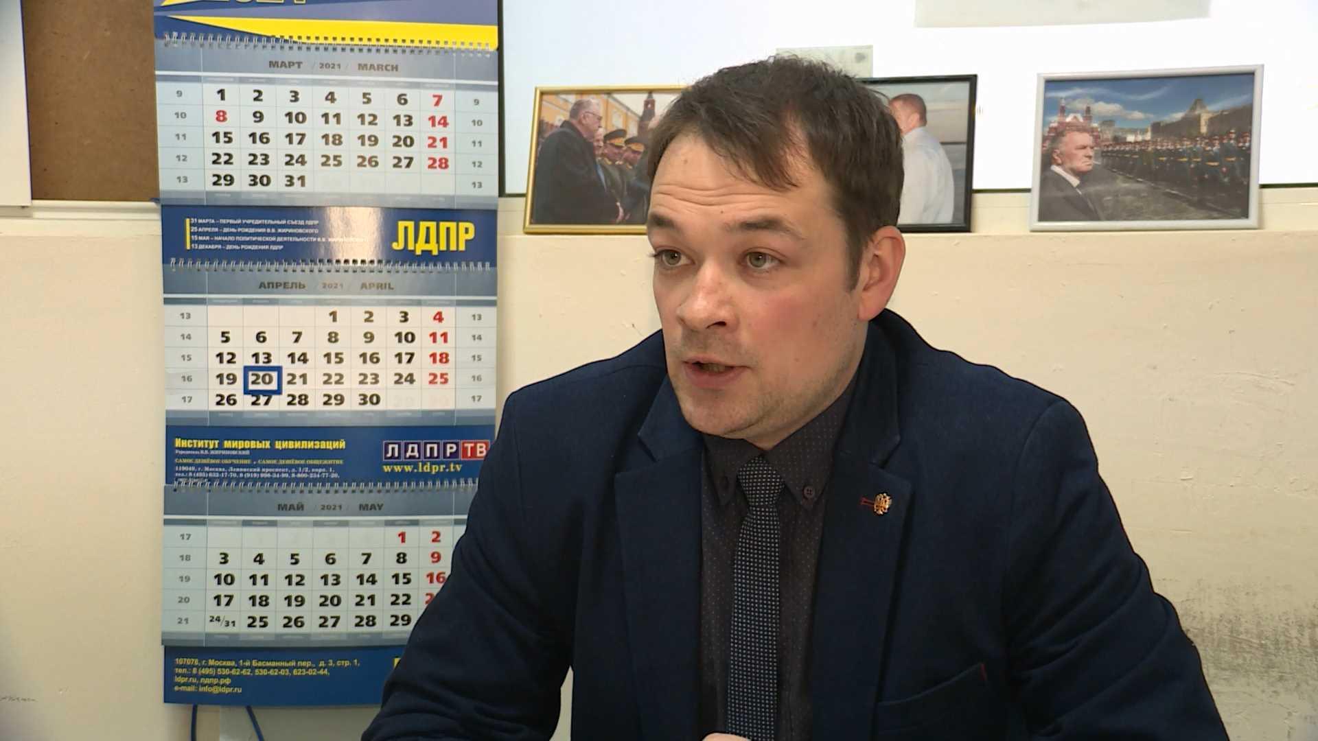 У костромских либерал-демократов сменился лидер