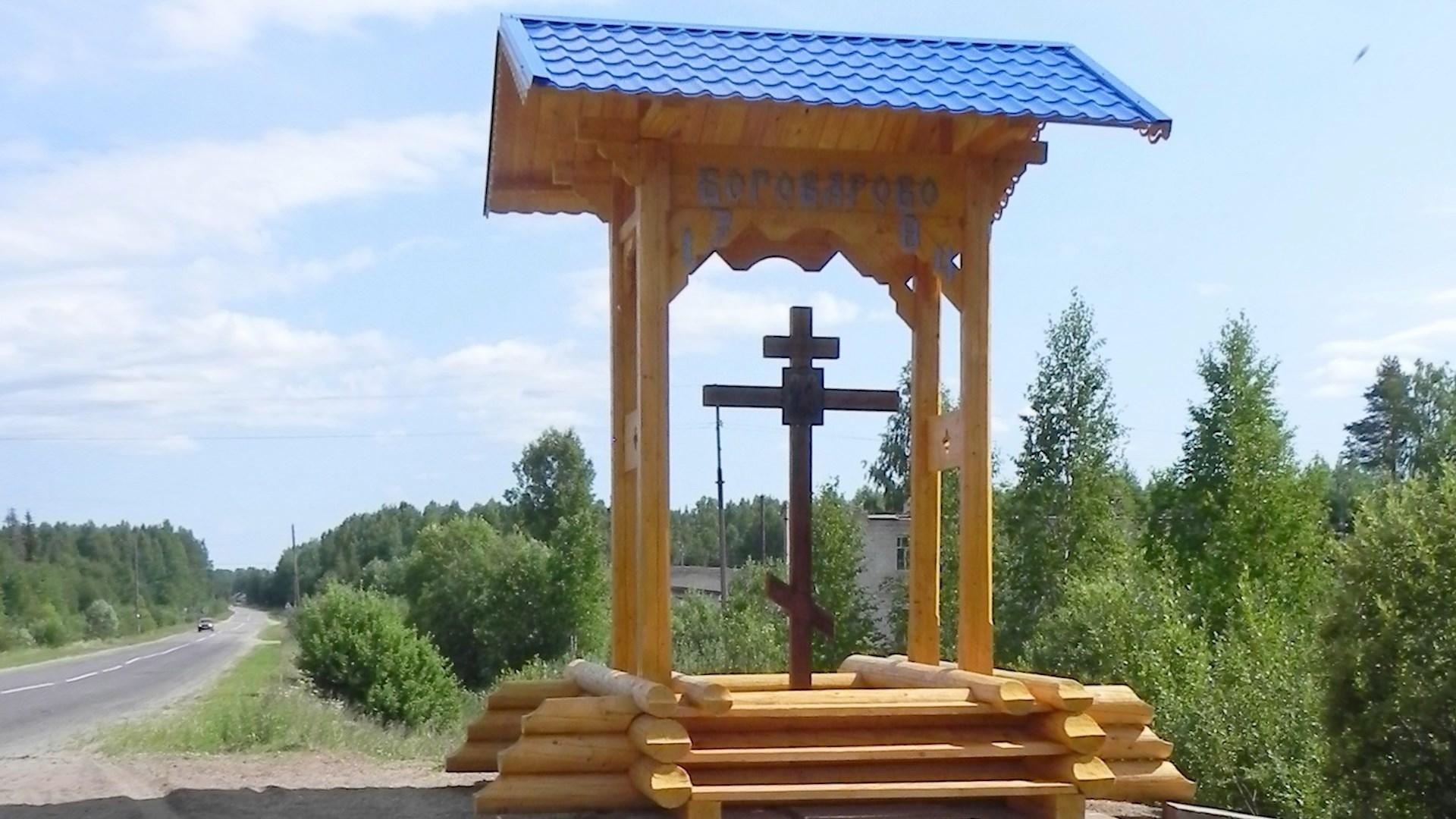 На въезде в костромское село воссоздали поклонный крест