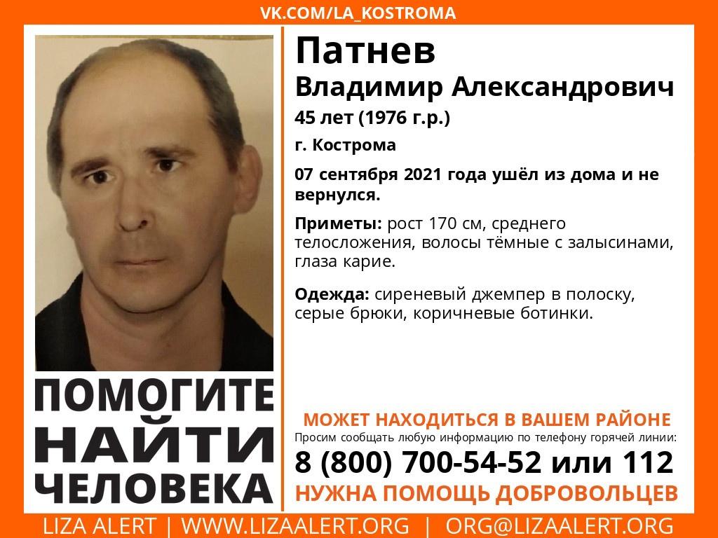 В Костроме разыскивают мужчину в сиреневом джемпере в полоску