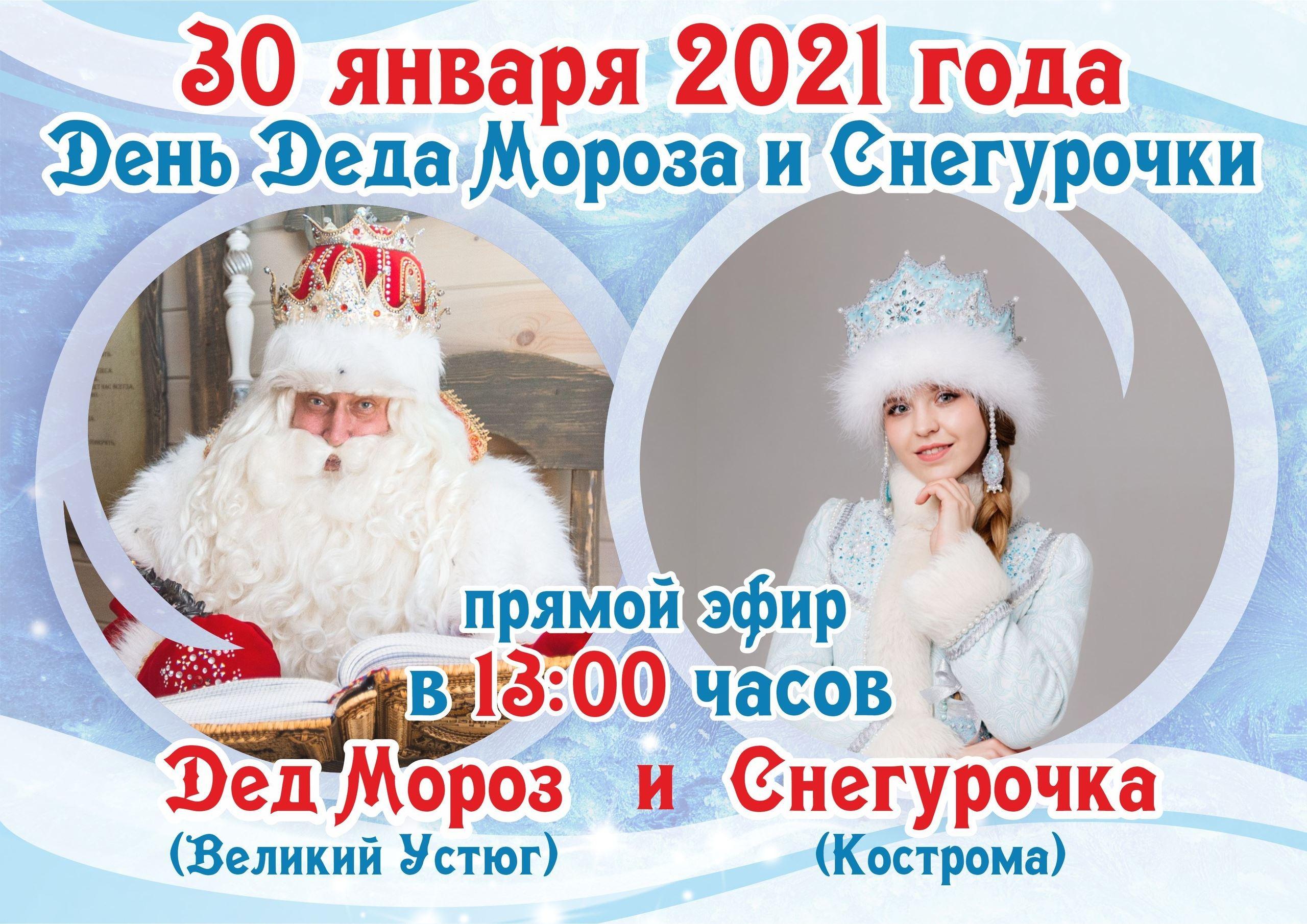 В Костроме Снегурочка разыграет подарок за репост