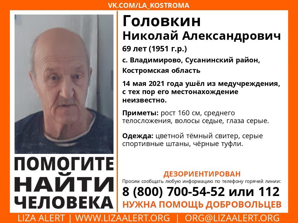 В Костромской области пропал пенсионер