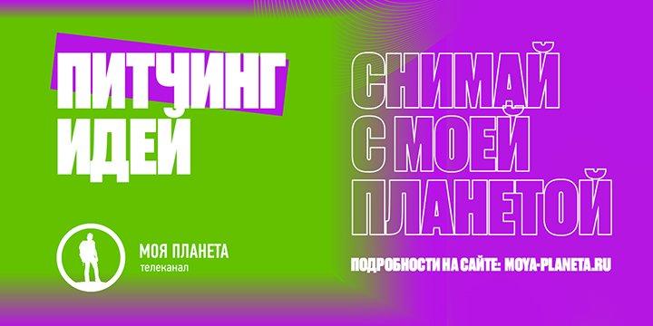 Костромичи могут создать свой проект на федеральном телеканале