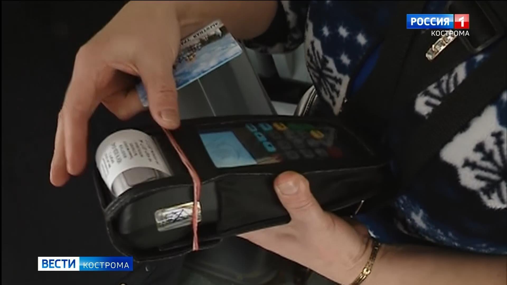 Власти Костромы приняли решение об изменении схемы действия транспортных карт