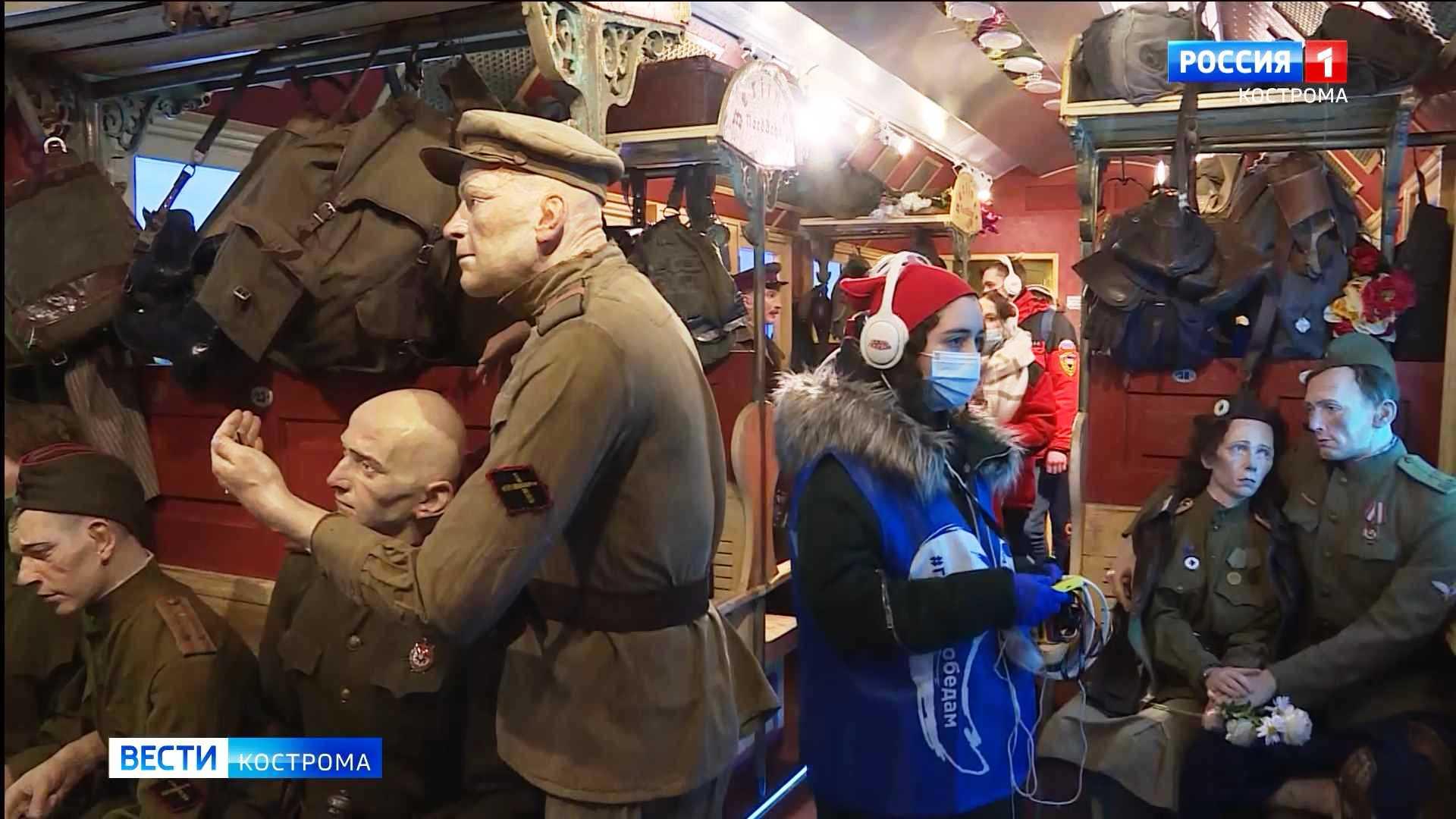 Три тысячи костромичей посетили «Поезд Победы»