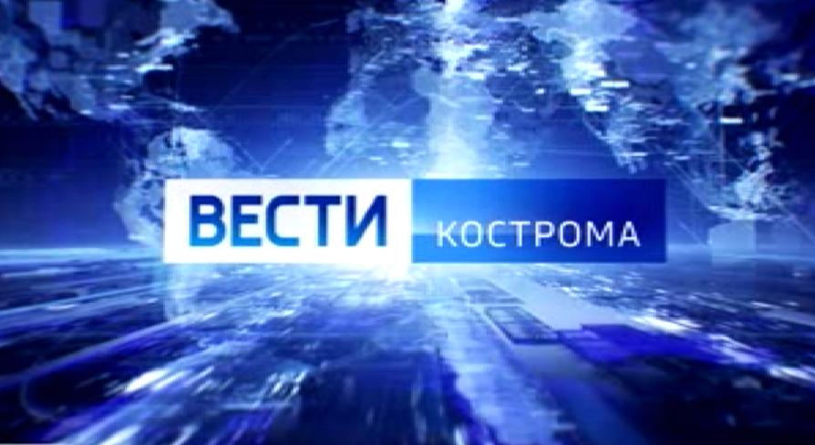 Вниманию телезрителей: выпусков «Вести–Кострома» 17 декабря не будет