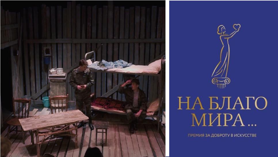 Спектакль костромского театра претендует на премию «На Благо Мира»