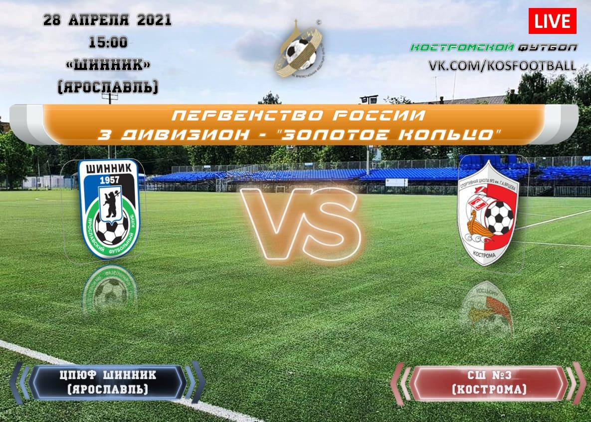 Костромской футбол вернулся в третью лигу