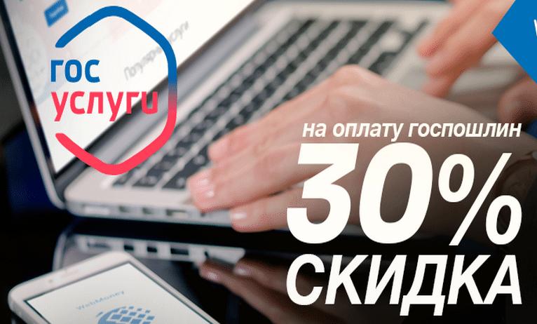 Костромская Госавтоинспекция информирует: скидки по госпошлинам продлили на два года