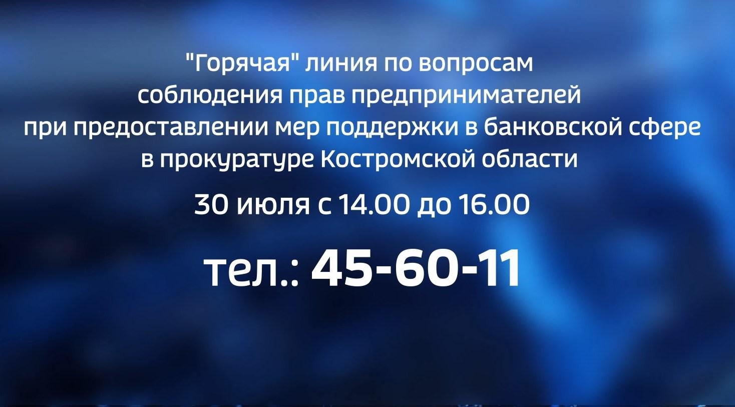 Жалоб предпринимателей на банкиров ждут в костромской прокуратуре