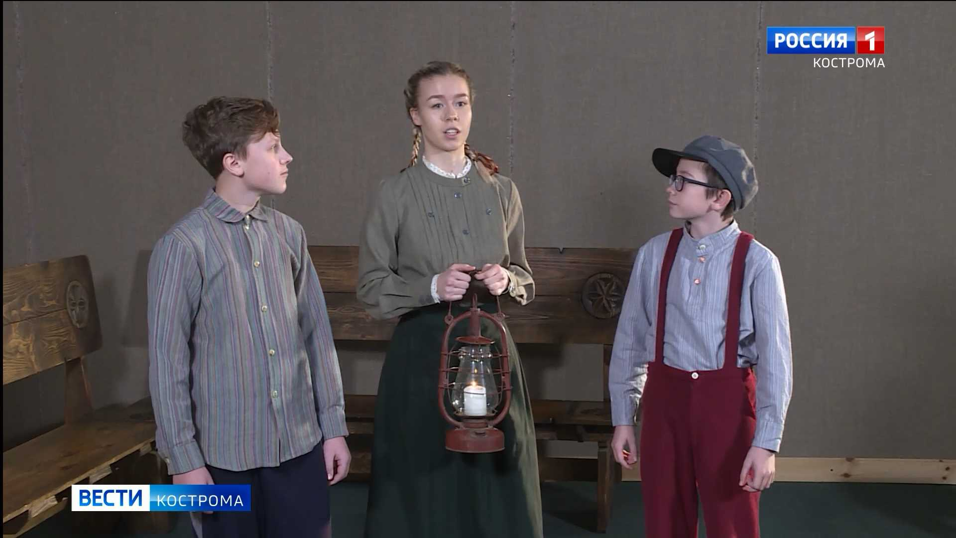 Юные костромские артисты вживаются в роли детей войны