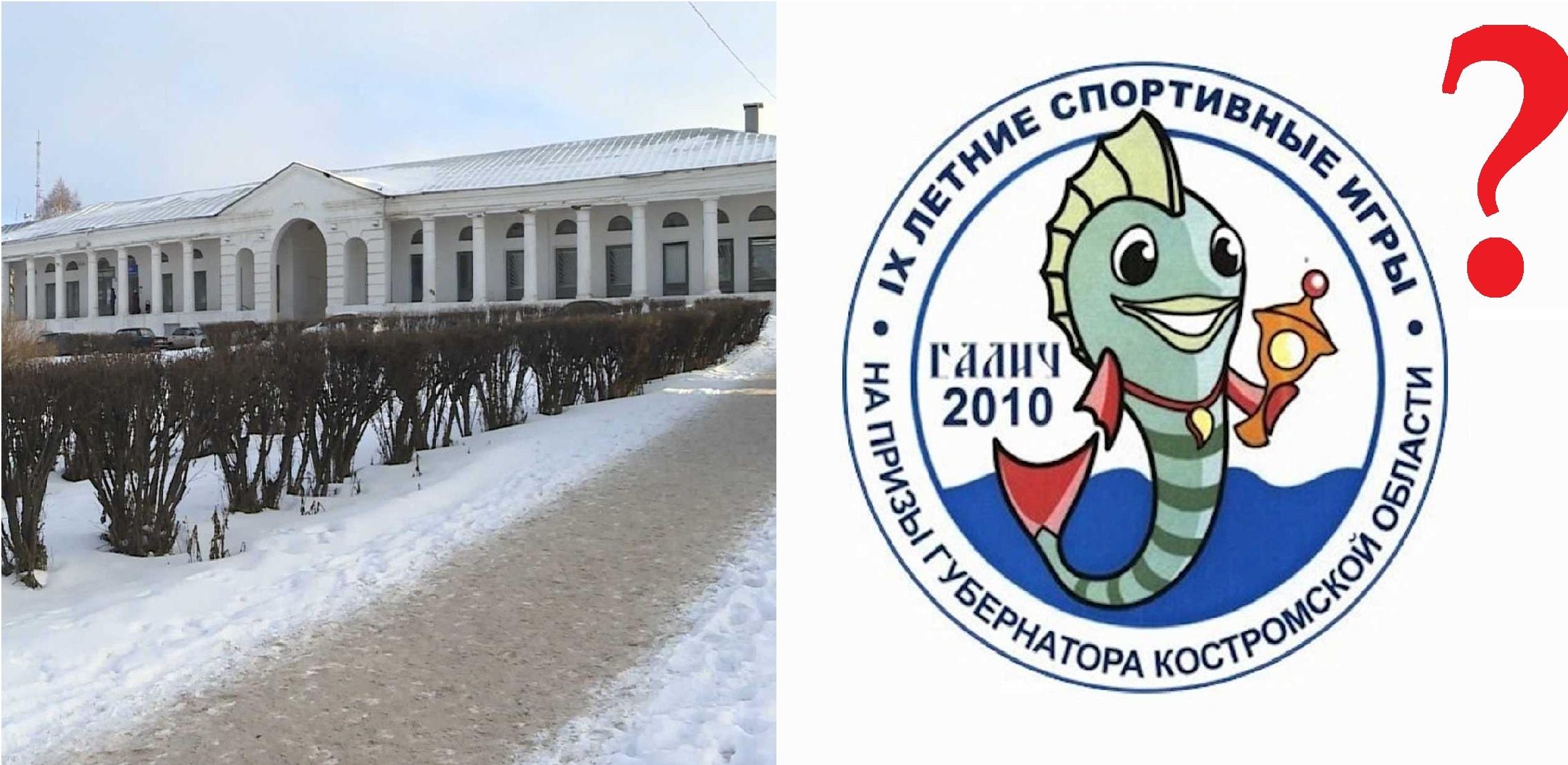 менее часа назад                                                                                                                                                                                                                                                                                               Жители костромского райцентра придумают символ областной олимпиады                                                                Ерша, символизировавшего прежние губернаторские игры в Галиче, может заменить щука.