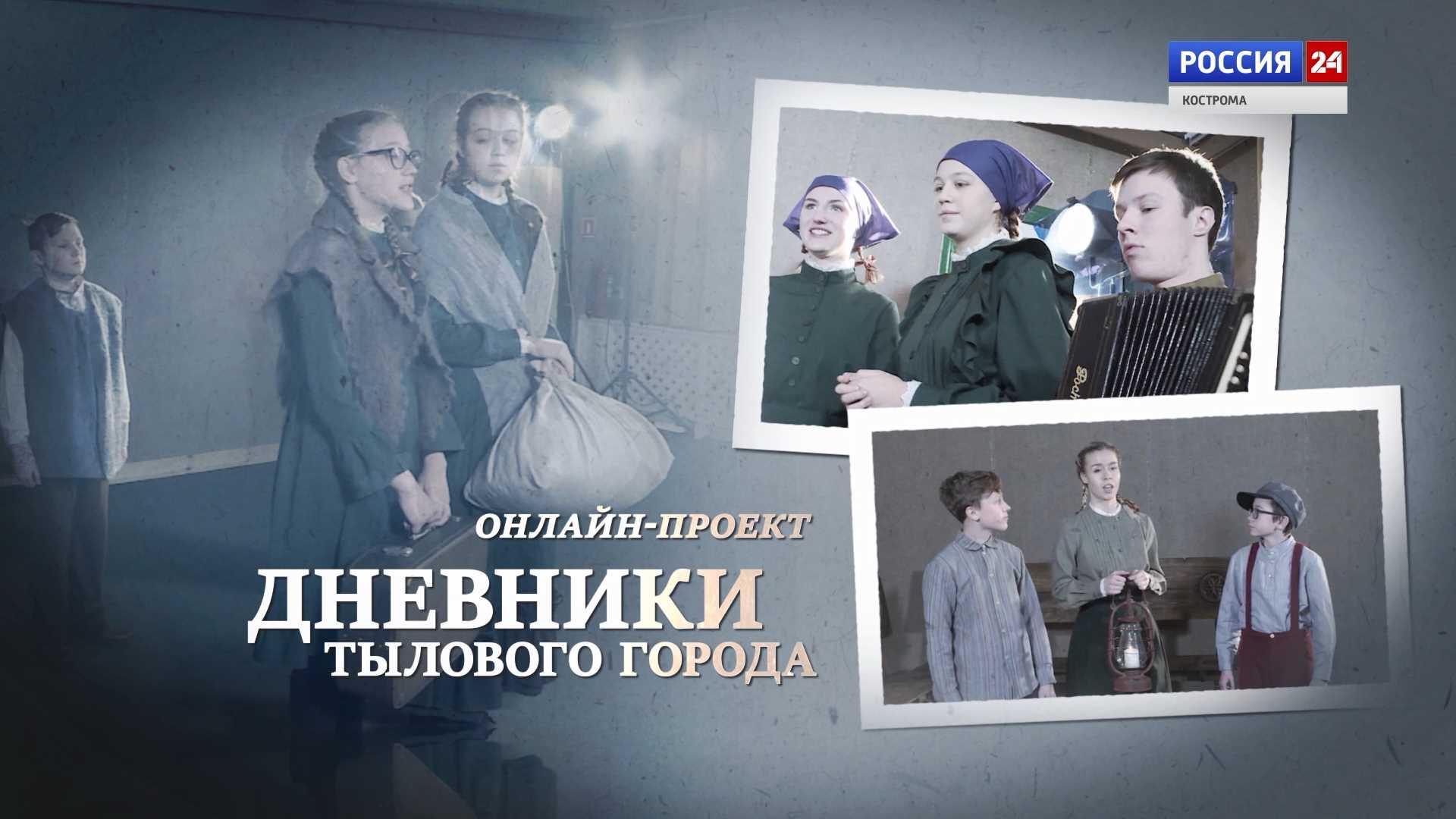 «Дневники тылового города»: как костромские школьники ставили спектакли о войне