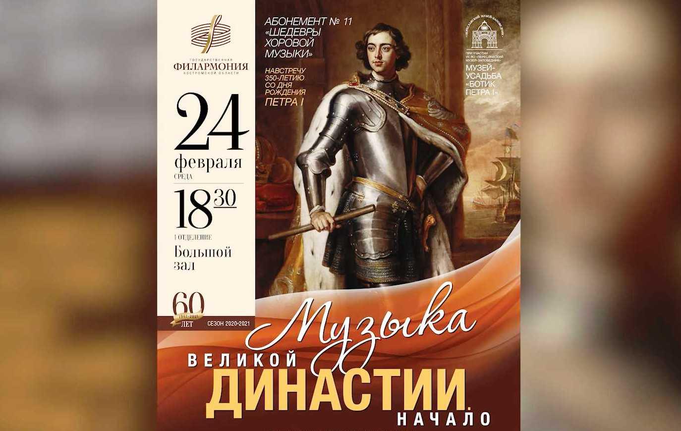 Музыка эпохи Петра I зазвучит в Костромской филармонии