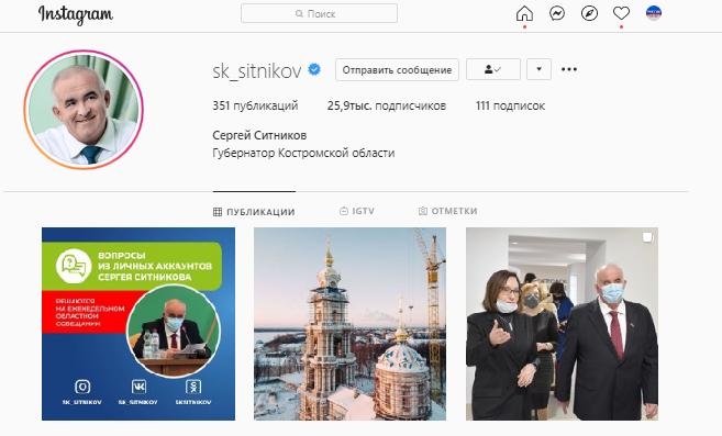 Сергей Ситников вошел в ТОП-3 самых активных глав регионов в Instagram