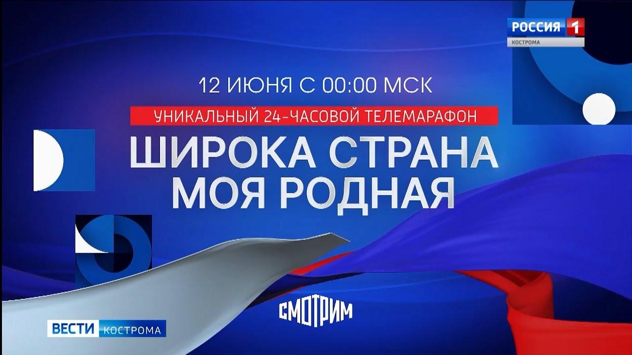 Проект «Широка страна моя родная» объединит всю Россию
