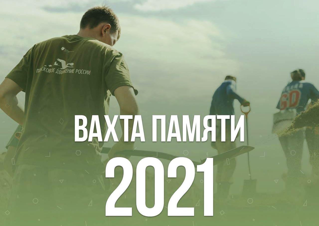Поисковики из Костромы заступают на Всероссийскую «Вахту памяти»
