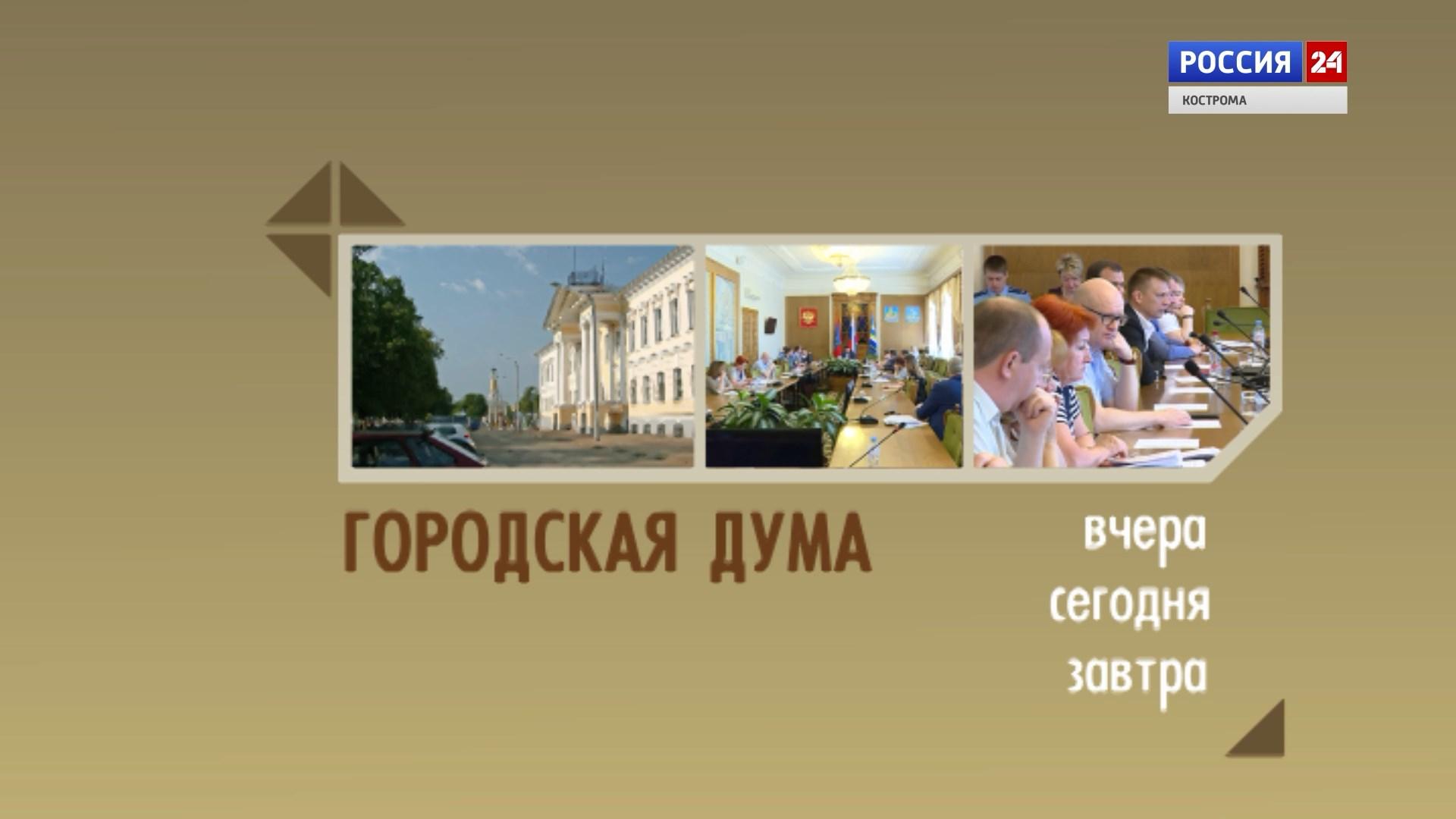 Городская Дума. Выпуск 11.06.21