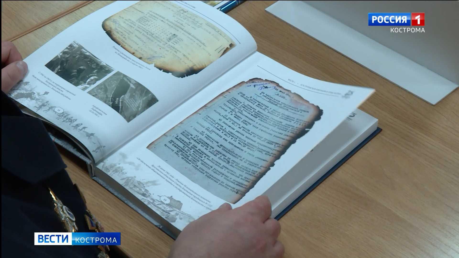 В Костроме представили книгу о работе милиции в годы войны